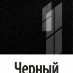 chernyy-met