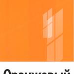 oranzhevyy
