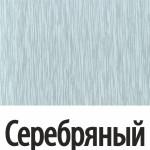 serebryannyy-dozhd
