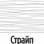 strayp-belyy